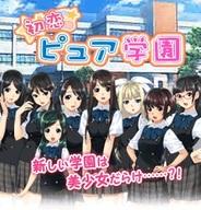 キューマックス、ユーザー参加型の恋愛ゲーム『初恋ピュア学園』の提供開始