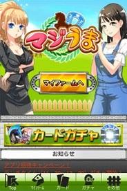 ツナミ、iPhone用ソーシャル競馬シミュレーション『マジうま』の提供開始