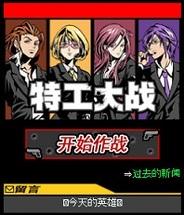 タイトー、中国「Tencent」でAndroid向けソーシャルゲーム「特工大戦」の提供開始