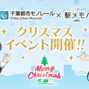 モバイルファクトリー、『ステーションメモリーズ!』で「千葉モノレール×駅メモ︕Xmasイベント」を6日より開催︕ 「駅メモ︕」号がクリスマスデザインで運行開始