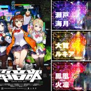 いちから、「にじさんじ」の健屋花那、 シスター・クレア、 星川サラがバンナムの新プロジェクト「電音部」に声優として参加!