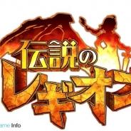 コアゲームス、シミュレーションRPG『伝説のレギオン』のiOS版を配信開始 Android版では初イベント「ベスティア探検隊」開催!