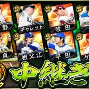 KONAMI、『プロ野球スピリッツA』で「グレードアップスカウト」開催中! Sランク【中継ぎ】 & Aランク【三塁手】獲得のチャンス