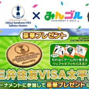 フォワードワークス、『みんゴル』で「三井住友VISA太平洋マスターズ」とコラボイベント開催!!