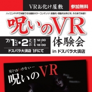 ドスパラ、『呪いのVR 体験会』を大須と秋葉原で開催
