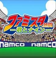 バンダイナムコゲームス、スマホ版「Mobage」で『ファミスタ.熱闘-君とナイン-』の提供開始