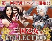 JIT、「Mobage」でカードバトルゲーム『三国乙女コレクション』の提供開始