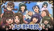 アイツー、人気アニメ『大正野球娘。』題材のソーシャルゲームを「GREE」で提供