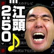 ジグノシステムジャパン、iPhoneアプリ『江頭2:50のオレが着信音 壁紙付~三度目の正直~』の提供開始
