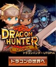 ソーシャルゲームファクトリーの『ドラゴンハンターUTOPIA』が「mixiゲーム」ランキングで二冠達成