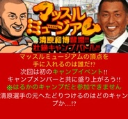 ポケラボの「やきゅとも!」と「やきゅとも!激闘プロ野球篇」で清原さんとのコラボイベントを実施