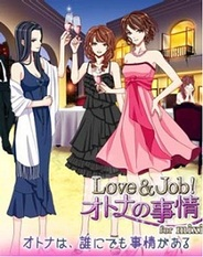 ボルテージ、「mixiゲーム」で恋愛ゲーム「Love&Job! オトナの事情」の提供開始
