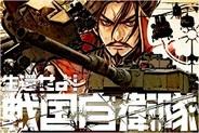 角川コンテンツゲート、「Mobage」で「生還せよ!戦国自衛隊」の提供開始