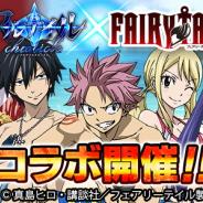 コアエッジ、『アルテイルクロニクル』が人気アニメ「FAIRY TAIL」とのコラボレーションイベントを7月17日より開催!