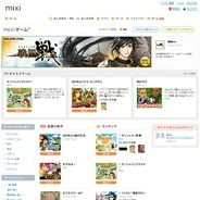 ミクシィ、PCとスマホ版「mixi」で「mixiゲーム」の提供開始