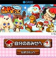 芸者東京、iOS版「GREE」で「おみせやさん for GREE」の提供開始