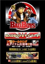 メディアドゥ、Android版「GREE」で『BADBOYS』の提供開始