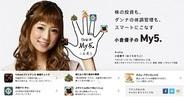KDDI、小倉優子さんらがオススメアプリを紹介するサイト『This is My5.』を開設