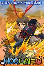 Hoolai Game、iOS版「GREE」で『Hoolai三国』の提供開始…中国で1億人が遊ぶ人気ゲーム