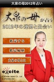 エキサイトとポッケ、iPhoneアプリ『大泉の母が占う 2012年の運勢と出会い』の提供開始