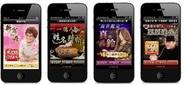 ポッケ、iPhoneアプリの累計ダウンロード100万ダウンロードを達成…参入から122日で