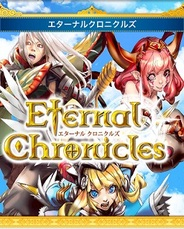 Happy Elements、「mixiゲーム」で『エターナルクロニクルズ』の提供開始
