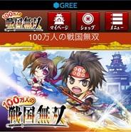 コーエーテクモゲームス、スマホ版「GREE」で「100万人の戦国無双」の提供開始