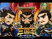 シリコンスタジオのMobage『三国志カードバトル』が会員数70万人突破!
