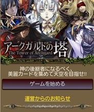 カエルエックス、Android版「Mobage」で『アークガルドの塔』を提供中