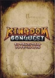 角川CGとエンターブレイン、『Kingdom Conquest』の攻略本を発売…電子版でもシリアル番号配布