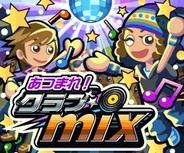 早大発ベンチャーのミラクルポジティブ、「mixiゲーム」で「あつまれ!クラブmix」の提供開始