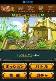カプコンとgumi、「GREE」で『モンハン探検記 まぼろしの島』の提供開始