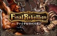 フォリフ、独自プラットフォーム「JOYNT」でスマホ用MMOストラテジー『Final Rebellion』を提供