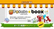 ガーラジャパン、「gPotato.jp」でオンライン書店を開始…購入金額に応じてポイント還元