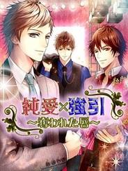 アンダムル、「GREE」で恋愛ゲーム『純愛×強引~奪われた唇~』の提供開始
