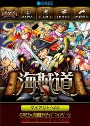 gumi、スマホ版「GREE」で人気ソーシャルゲーム『海賊道』の提供開始