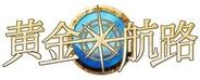 KBMJ、『ハンゲーム』でブラウザゲーム『黄金航路』の提供開始