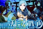 角川コンテンツゲート、「GREE」でカードバトルRPG「秘録 妖怪大戦争」の提供開始