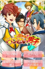 NTTソルマーレ、Android用恋愛ゲーム『恋セヨ!はつこい男子』の提供開始