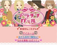 Synphonie、TOPモデルを目指すソーシャルゲーム『プラチナ☆ガール』を「GREE」で提供開始