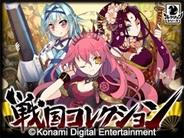 KONAMI、人気ソーシャルゲーム『戦国コレクション』をテレビアニメ化…放送開始は来春の予定