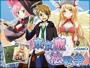 ティンマシンゲームス、「GREE」で『東京魔法戦争 by GMO』の提供開始