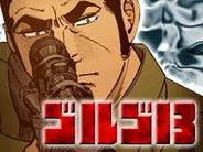 DeNAと小学館M&D、『ゴルゴ13』をソーシャルゲーム化して「Mobage」で提供開始
