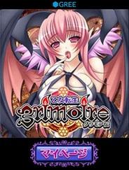 サイテック、Android版「GREE」で『乙女転生グリモア伝』の提供開始