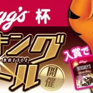 ガンホー、『パズドラレーダー』で「ケロッグ ハーシー チョコビッツ」1年分をかけたランキングバトル「Kellogg's」杯を12月18日より開催!