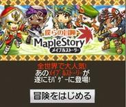 ネクソン、Android版「Mobage」で『メイプルストーリー 僕らの冒険』の提供開始