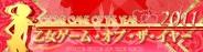 「乙女ゲーム・オブ・ザ・イヤー2011」総合大賞はエミック「恋戦隊★LOVE&PEACE」が受賞