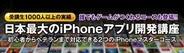 Eagle、「iPhoneアプリ講座」でAppBank代表の村井 智建 氏が特別講演
