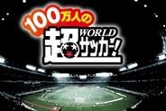 コーエーテクモとCWS Brains、「GREE」で『100万人の超ワールドサッカー!』の提供開始