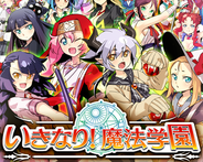 Synphonie、「GREE」で新作ソーシャルゲーム『いきなり!魔法学園』の提供開始